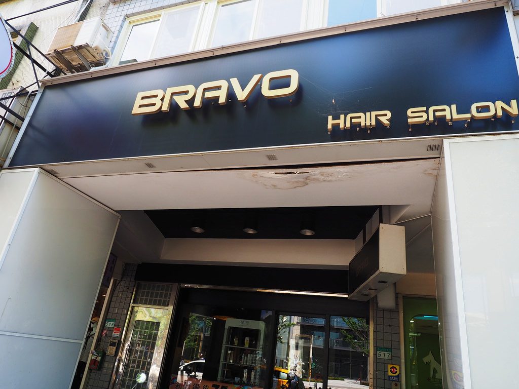 Bravo Hair salon3.jpg